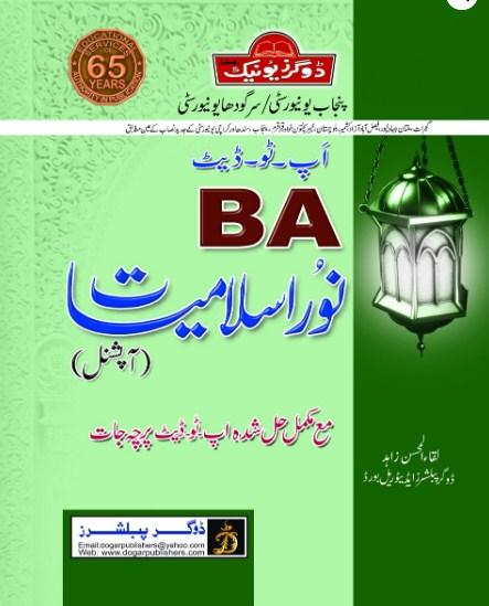 Nur-ul-Islamiat B.A
